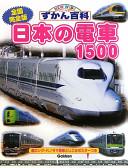 ニューワイドずかん百科日本の電車1500(全国完全版)