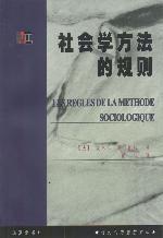 社会学方法的规则