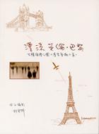 漂流英倫•巴黎