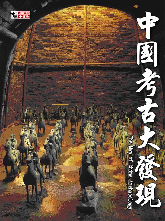中國考古大發現
