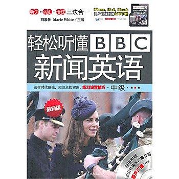 輕鬆聽懂BBC新聞英語中級