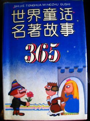世界童话名著故事365