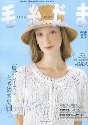 毛糸だま (No.130(2006夏号))