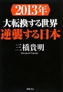 2013年大転換する世界逆襲する日本
