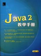 Java 2 教學手冊(附CD)