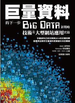 巨量資料的下一步