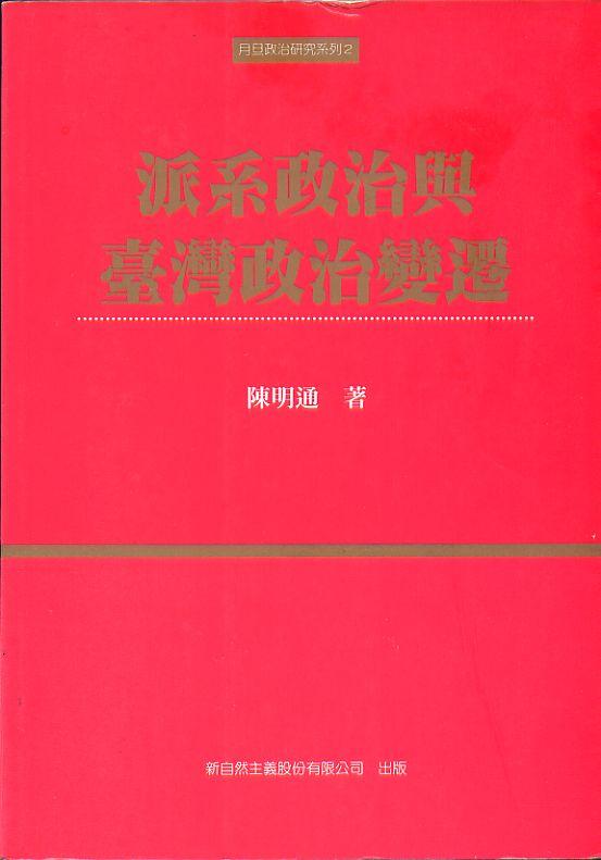 派系政治與臺灣政治變遷