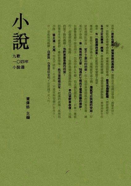 九歌104年小說選