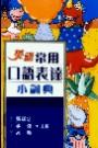 英語常用口語表達小詞典