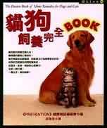貓狗飼養完全Book