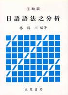 日語語法之分析