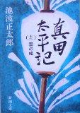 真田太平記(12):...