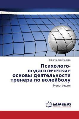 Psikhologo-pedagogicheskie osnovy deyatel'nosti trenera po voleybolu