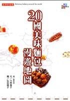 20國美味麵包漫遊地圖