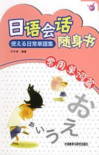 日语会话随身书/常用单词篇