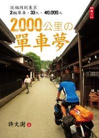 2000公里的單車夢