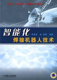 智能化焊接机器人技术