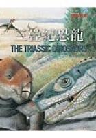 三疊紀恐龍