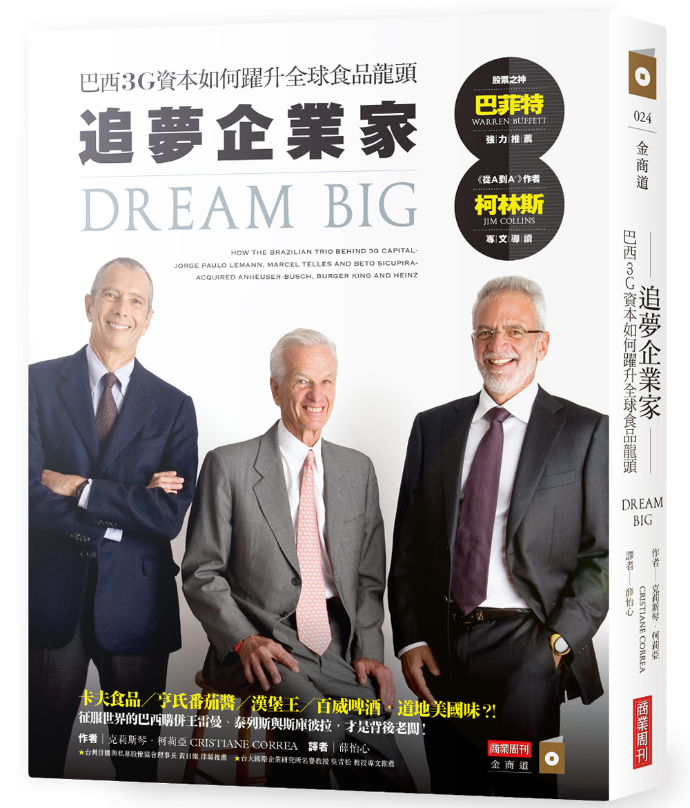 追夢企業家