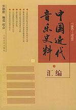 中国近代音乐史料汇编