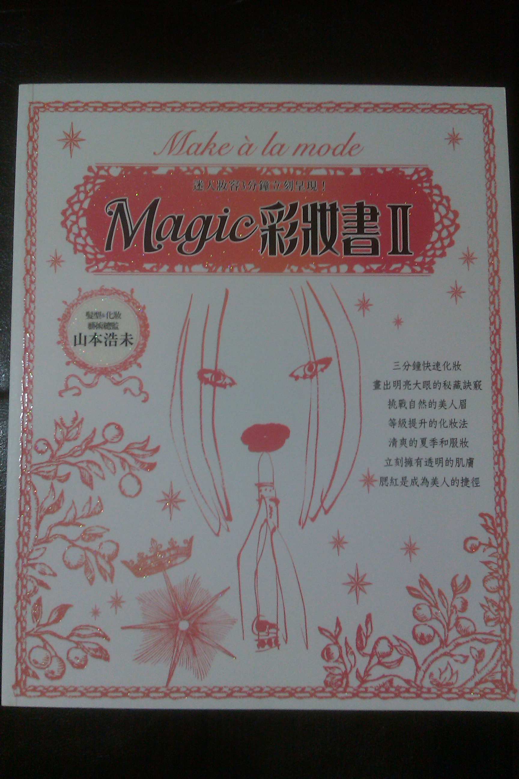 Magic彩妝書Ⅱ
