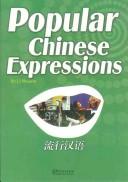 汉语流行口语-