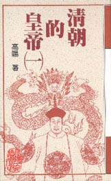 清朝的皇帝(一)