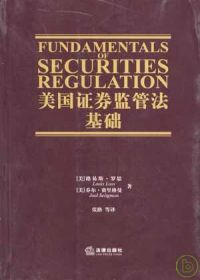 美国证券监管法基础