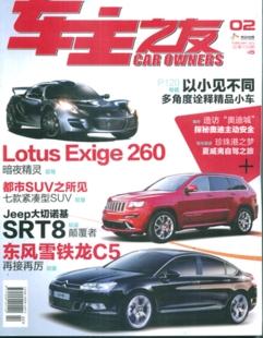 车主之友- Car Owners Feb 2012
