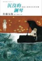 沉沒的鋼琴