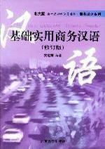 基础实用商务汉语