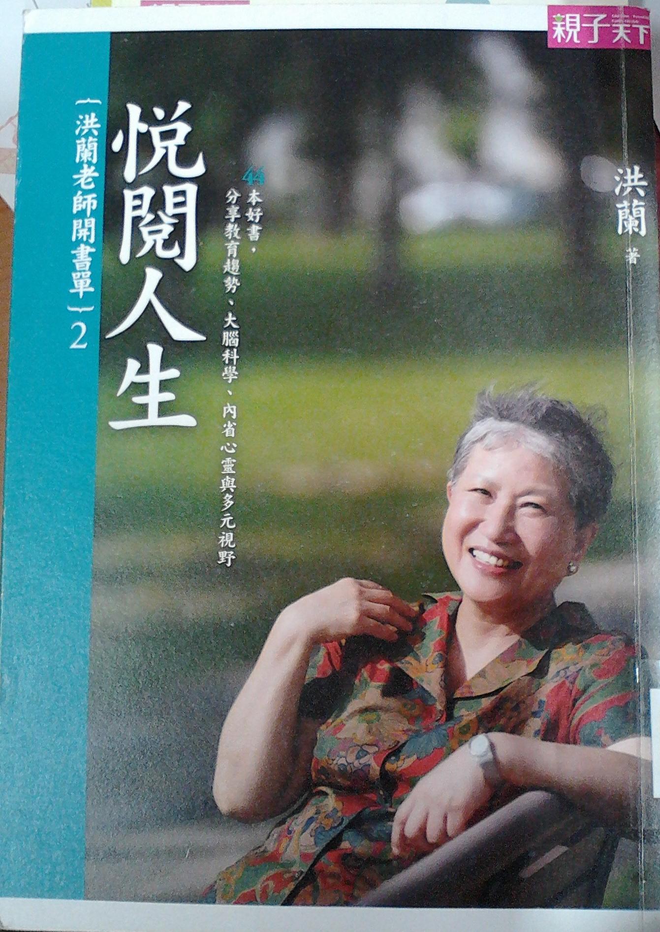 洪蘭老師開書單(2)