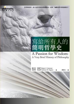 寫給所有人的簡明哲學史