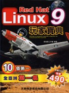 Red Hat Linux 9玩家寶典