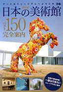 日本の美術館ベスト150完全案内