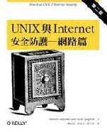 UNIX 與 Internet �...
