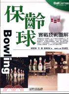 Baoling qiu shi zhan ji shu tu jie