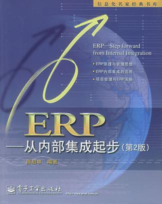 ERP—从内部集成起步(第2版)