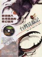 台灣昆蟲記(附光碟)