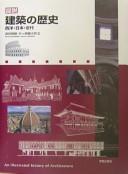 図説建築の歴史
