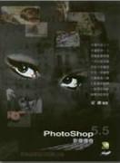 PhotoShop 5.5 影像傳奇