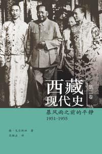 西藏现代史 1951-1955