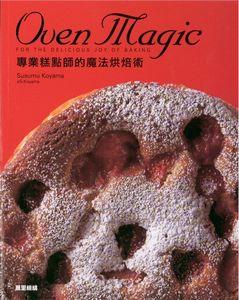 專業糕點師的魔法烘焙術