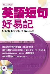 英語短句好易記(附CD)