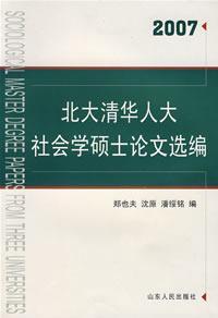 北大清华人大社会学硕士论文选编2007