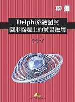 Delphi 於繪圖與圖型處理上的實習應用
