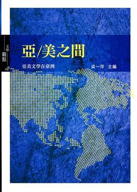亞/美之間:亞美文學在台灣