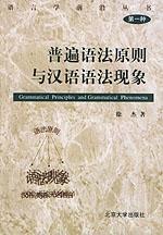 普遍语法原则与汉语语法现象