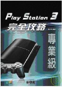 Play Station 3 完全攻略
