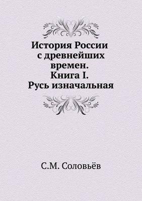 Istoriya Rossii s drevnejshih vremen. Kniga I. Rus' iznachal'naya